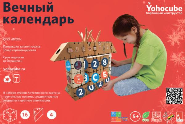 YohoCalendar - Вечный календарь в дизайне Пряничный домик