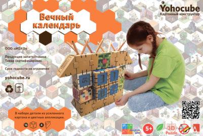 YohoCalendar - Вечный календарь в дизайне Майнкрафт