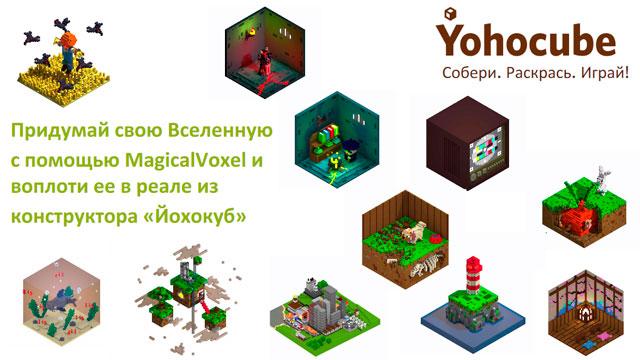 Yohocube-MagicalVoxel
